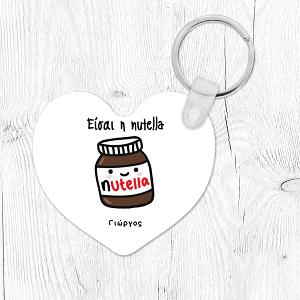 Είσαι η Nutella στο Ψωμάκι μου!